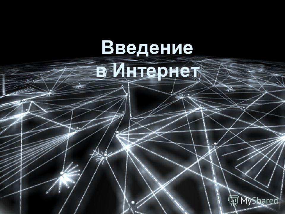 © Московский Центр Интернет- образования Введение в Интернет