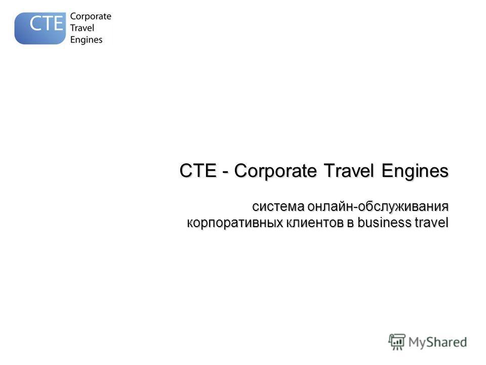 CTE - Corporate Travel Engines система онлайн-обслуживания корпоративных клиентов в business travel