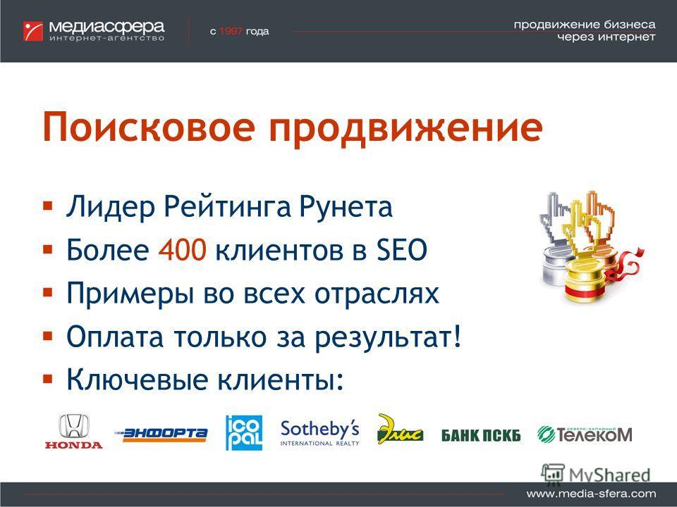 Поисковое продвижение Лидер Рейтинга Рунета Более 400 клиентов в SEO Примеры во всех отраслях Оплата только за результат! Ключевые клиенты: