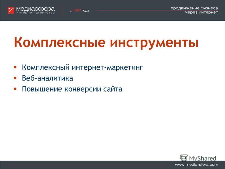 Комплексные инструменты Комплексный интернет-маркетинг Веб-аналитика Повышение конверсии сайта