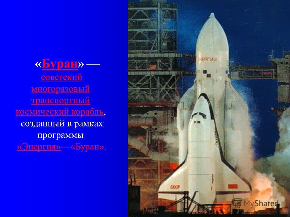 «Буран» Буран советский многоразовый транспортный космический корабль, советский многоразовый транспортный космический корабль созданный в рамках программы «Энергия»«Буран».«Энергия»