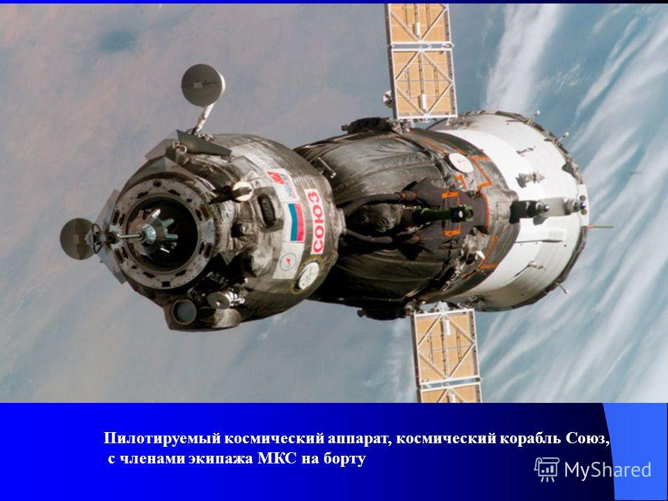 Пилотируемый космический аппарат, космический корабль Союз, с членами экипажа МКС на борту