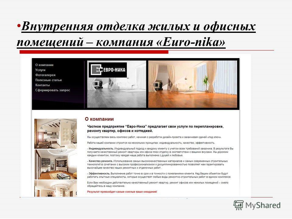 Внутренняя отделка жилых и офисных помещений – компания «Euro-nika»
