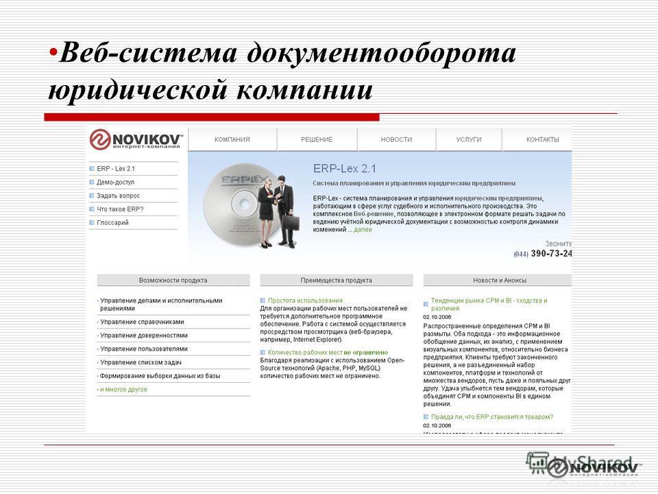 Веб-система документооборота юридической компании