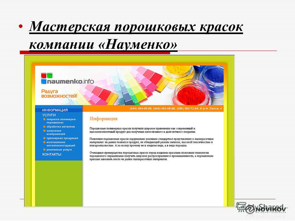 Мастерская порошковых красок компании «Науменко»