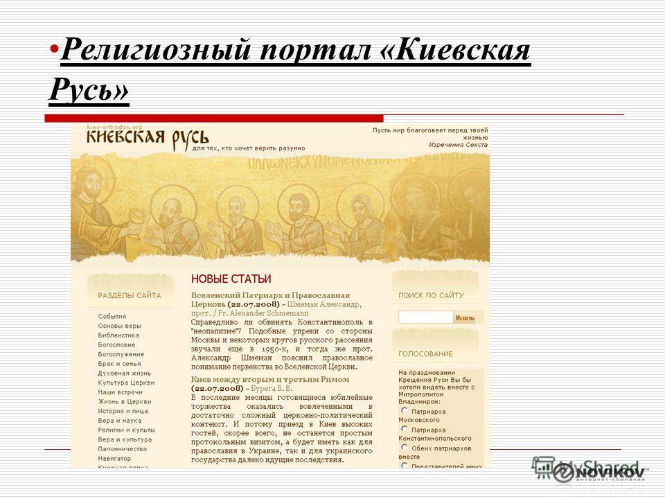 Религиозный портал «Киевская Русь»