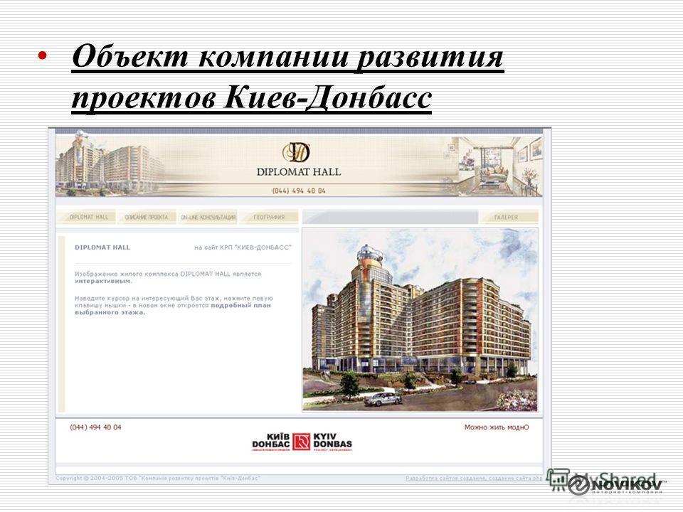 Объект компании развития проектов Киев-Донбасс