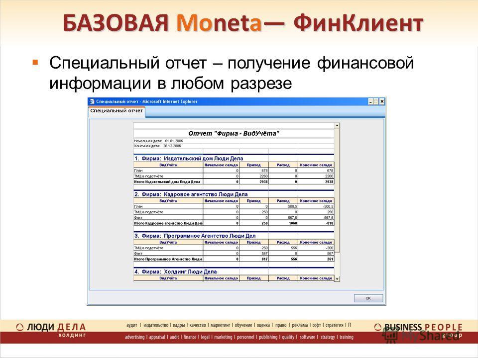 БАЗОВАЯ Moneta ФинКлиент Специальный отчет – получение финансовой информации в любом разрезе