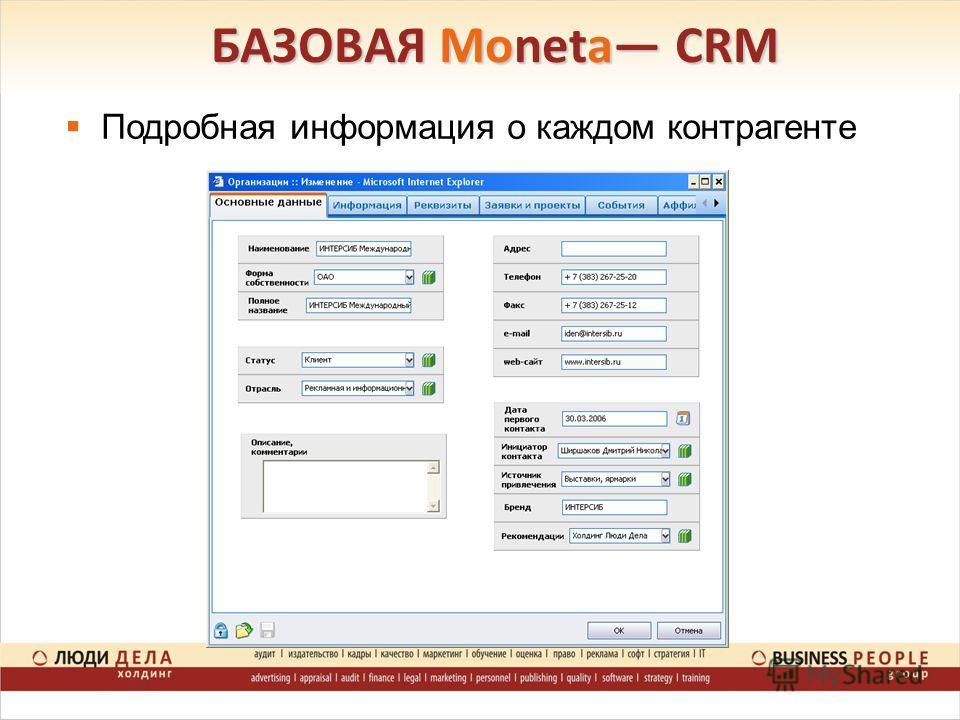 БАЗОВАЯ Moneta CRM Подробная информация о каждом контрагенте
