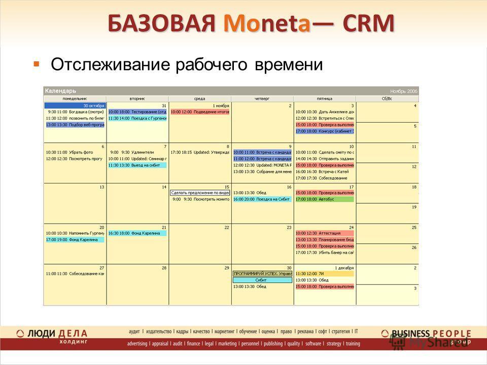 БАЗОВАЯ Moneta CRM Отслеживание рабочего времени