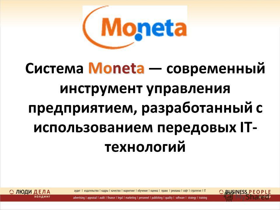 Moneta Система Moneta современный инструмент управления предприятием, разработанный с использованием передовых IT- технологий