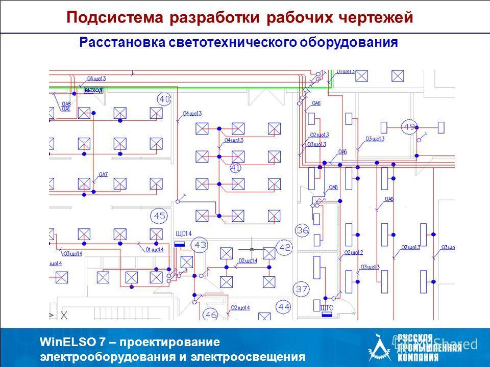 WinELSO 7 – проектирование электрооборудования и электроосвещения Расстановка светотехнического оборудования Подсистема разработки рабочих чертежей