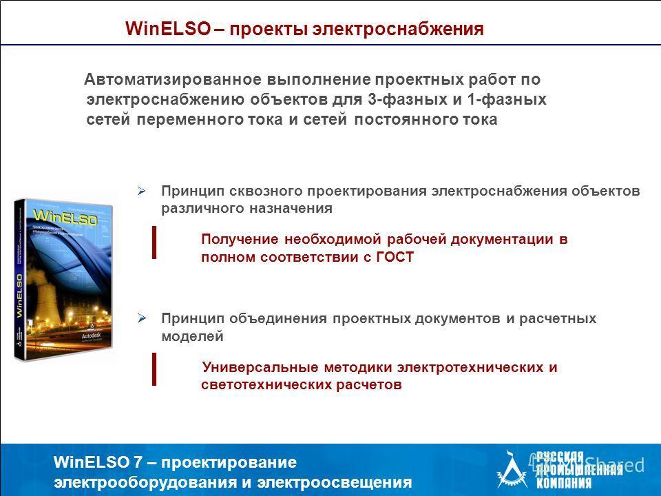 WinELSO 7 – проектирование электрооборудования и электроосвещения WinELSO – проекты электроснабжения Автоматизированное выполнение проектных работ по электроснабжению объектов для 3-фазных и 1-фазных сетей переменного тока и сетей постоянного тока Пр