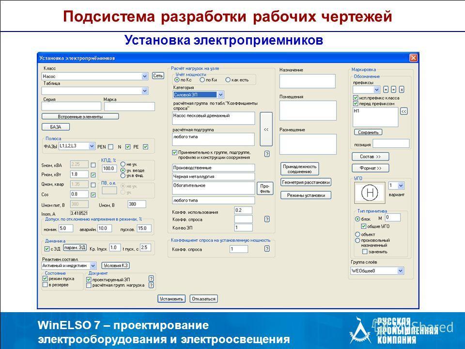 WinELSO 7 – проектирование электрооборудования и электроосвещения Установка электроприемников Подсистема разработки рабочих чертежей