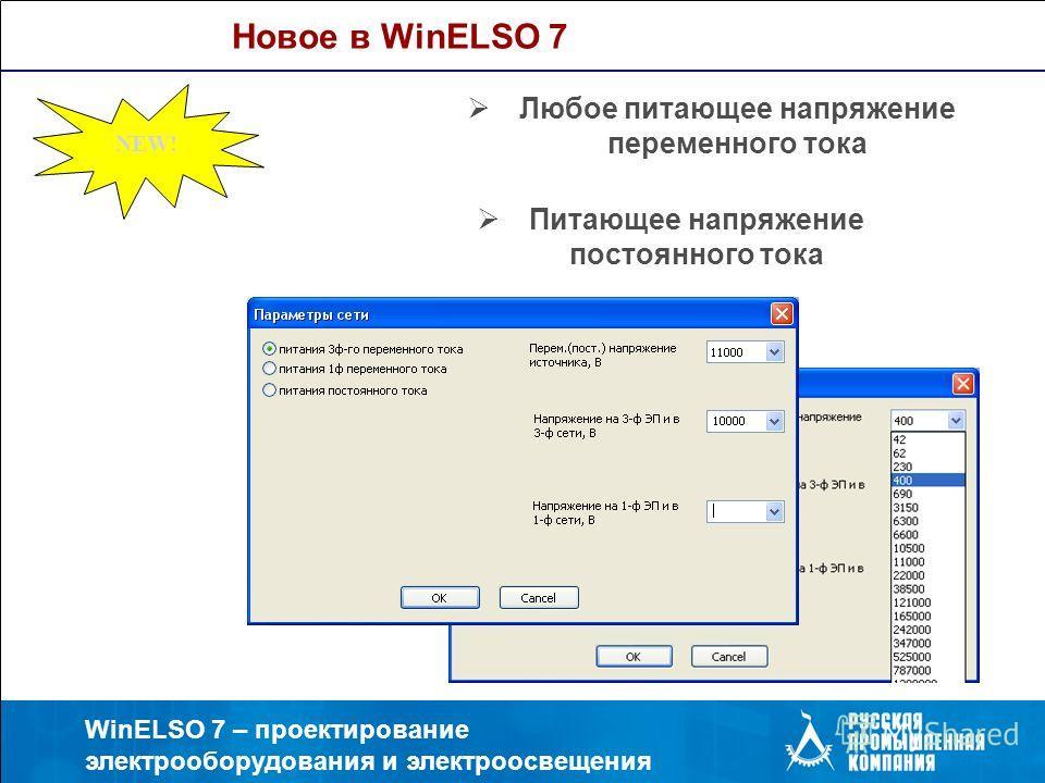WinELSO 7 – проектирование электрооборудования и электроосвещения Любое питающее напряжение переменного тока Новое в WinELSO 7 NEW! Питающее напряжение постоянного тока