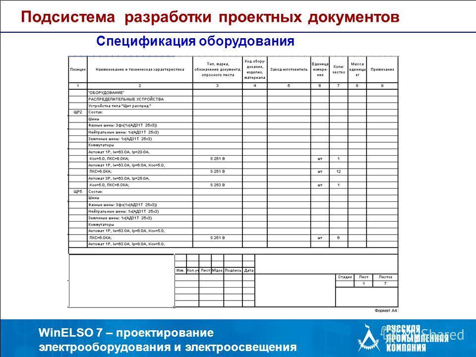 WinELSO 7 – проектирование электрооборудования и электроосвещения Спецификация оборудования Подсистема разработки проектных документов