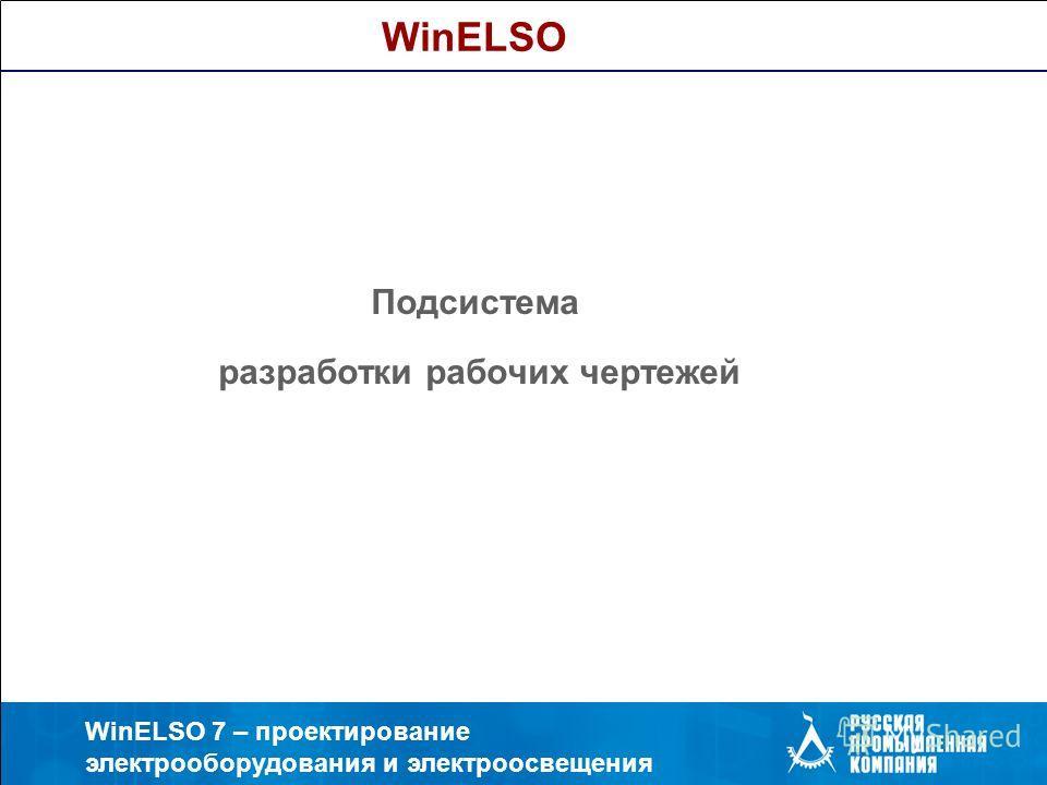 WinELSO 7 – проектирование электрооборудования и электроосвещения Подсистема разработки рабочих чертежей WinELSO