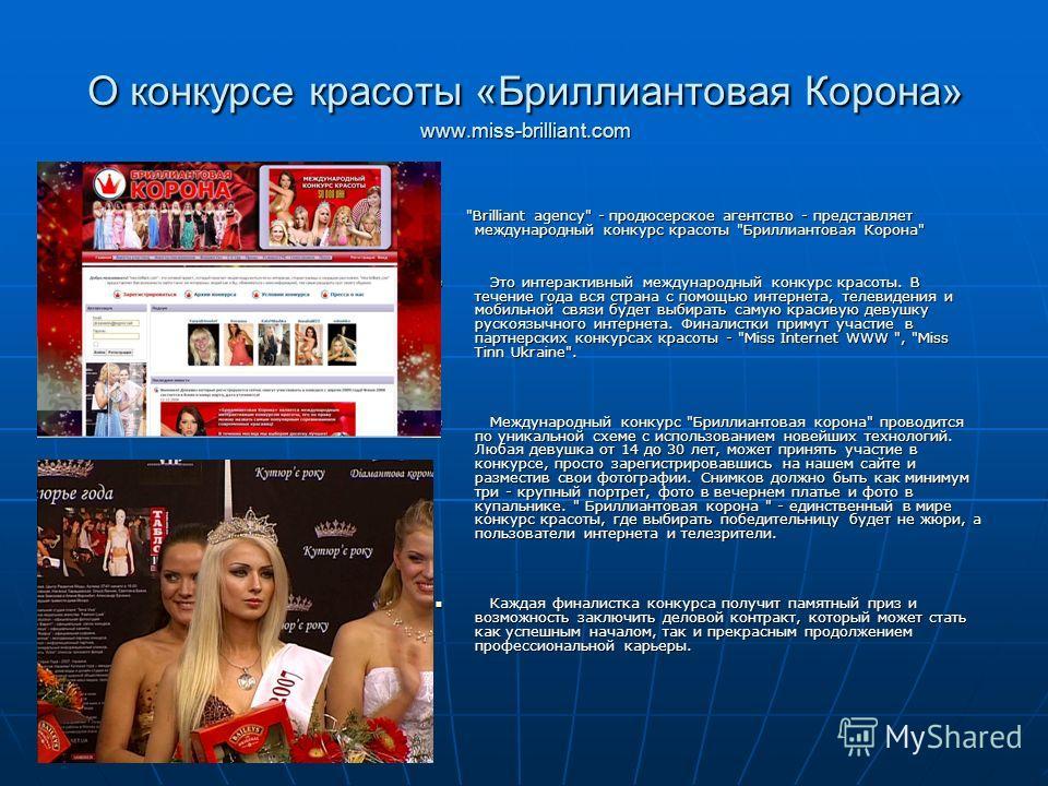 О конкурсе красоты «Бриллиантовая Корона» www.miss-brilliant.com