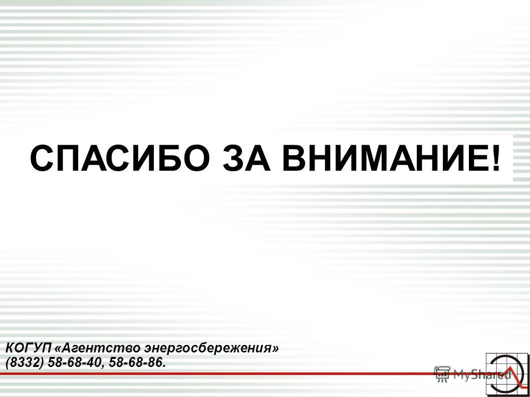 КОГУП «Агентство энергосбережения» (8332) 58-68-40, 58-68-86. СПАСИБО ЗА ВНИМАНИЕ!