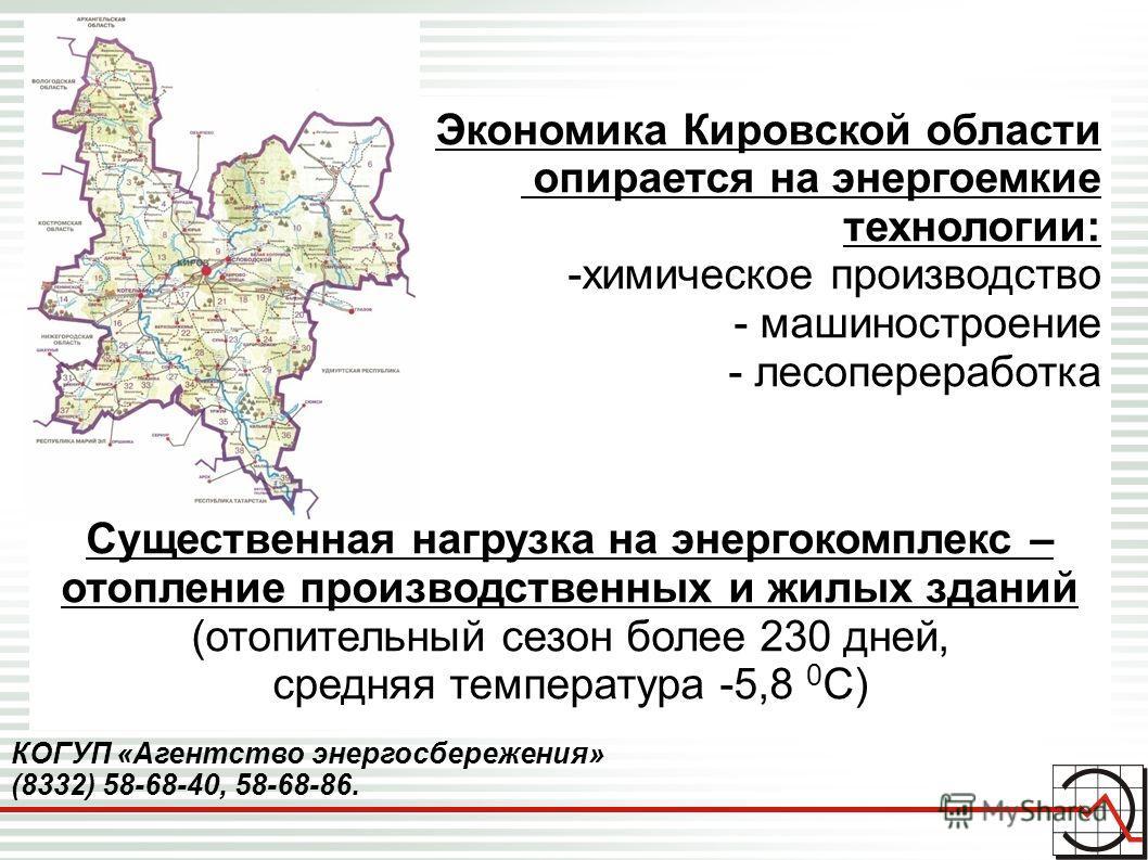 Экономика Кировской области опирается на энергоемкие технологии: -химическое производство - машиностроение - лесопереработка Существенная нагрузка на энергокомплекс – отопление производственных и жилых зданий (отопительный сезон более 230 дней, средн