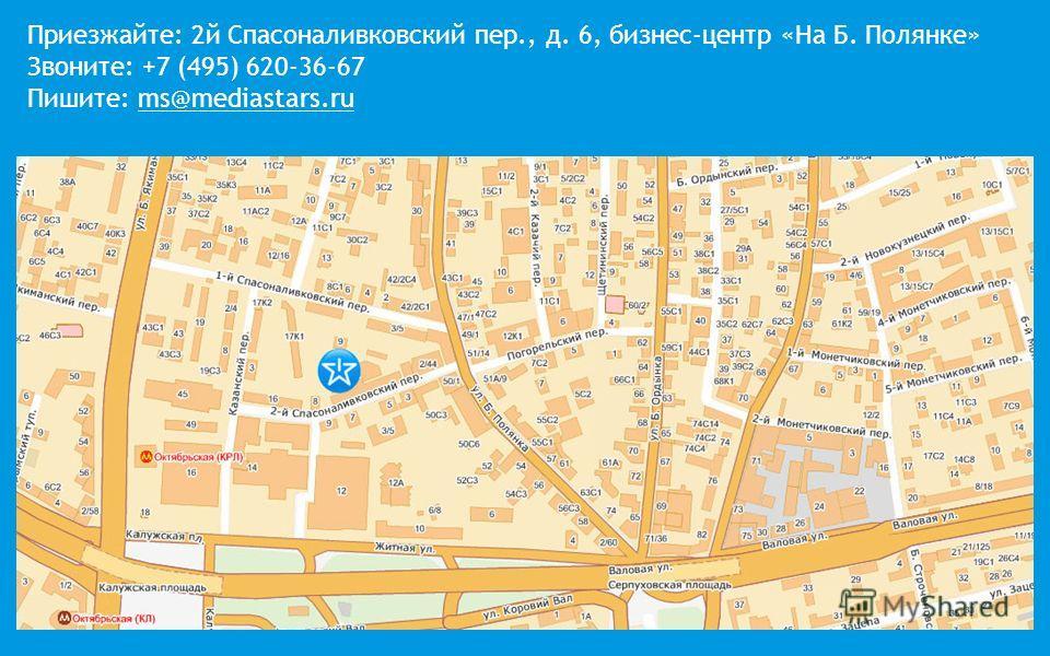 Приезжайте: 2й Спасоналивковский пер., д. 6, бизнес-центр «На Б. Полянке» Звоните: +7 (495) 620-36-67 Пишите: ms@mediastars.ru