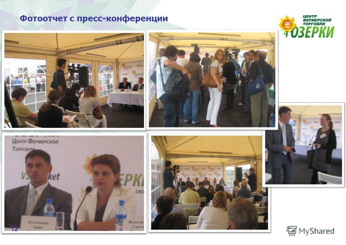 Фотоотчет с пресс-конференции 12