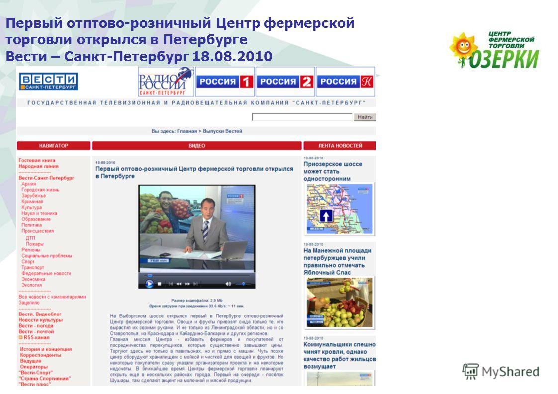Первый отптово-розничный Центр фермерской торговли открылся в Петербурге Вести – Санкт-Петербург 18.08.2010