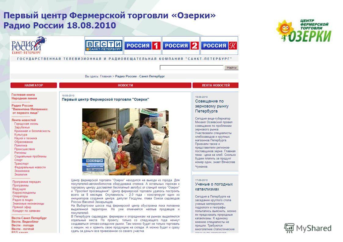 Первый центр Фермерской торговли «Озерки» Радио России 18.08.2010