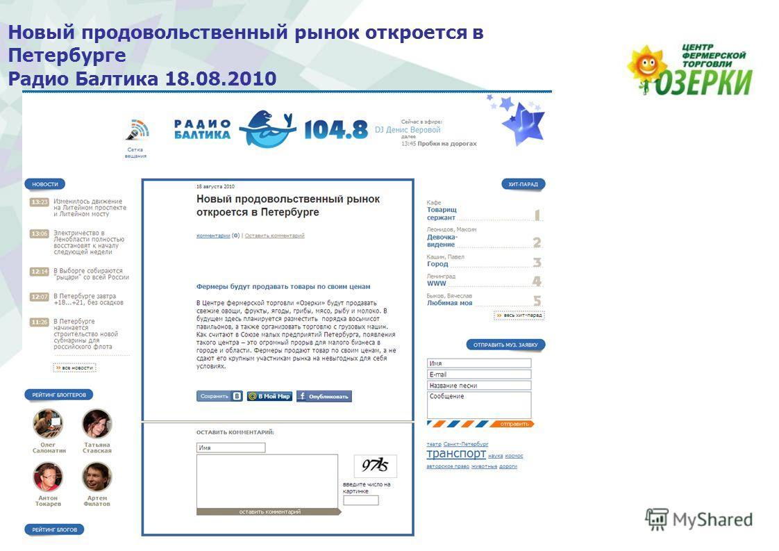 Новый продовольственный рынок откроется в Петербурге Радио Балтика 18.08.2010