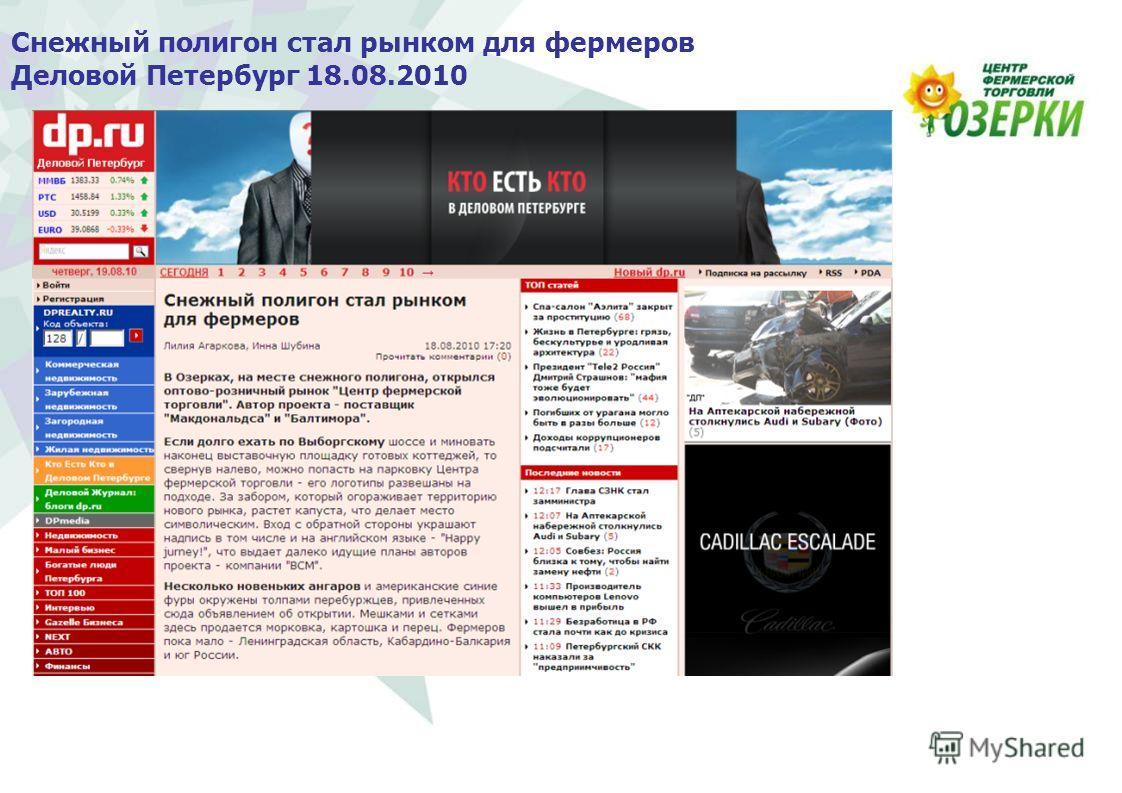 Снежный полигон стал рынком для фермеров Деловой Петербург 18.08.2010