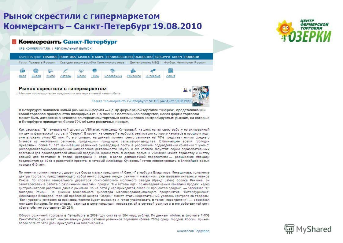 Рынок скрестили с гипермаркетом Коммерсантъ – Санкт-Петербург 19.08.2010