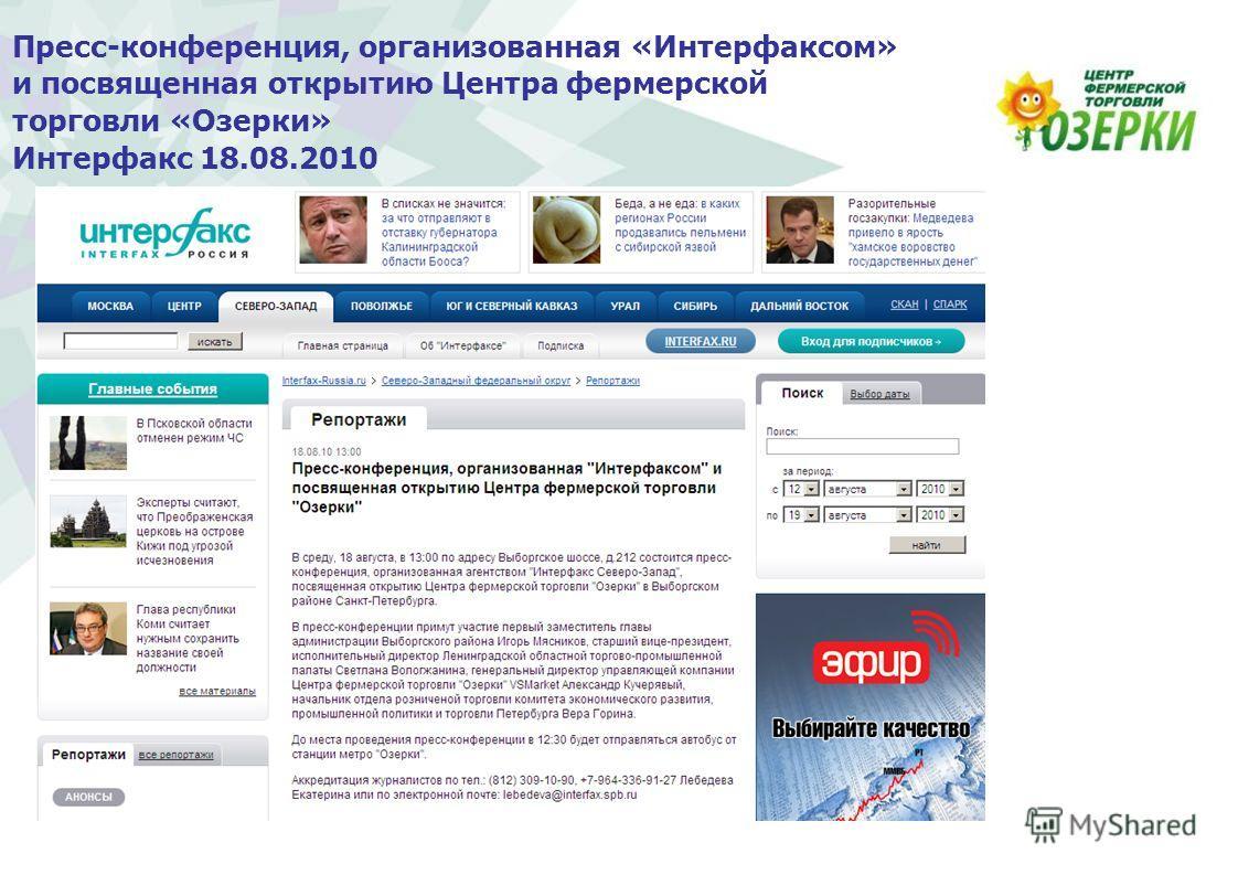 Пресс-конференция, организованная «Интерфаксом» и посвященная открытию Центра фермерской торговли «Озерки» Интерфакс 18.08.2010