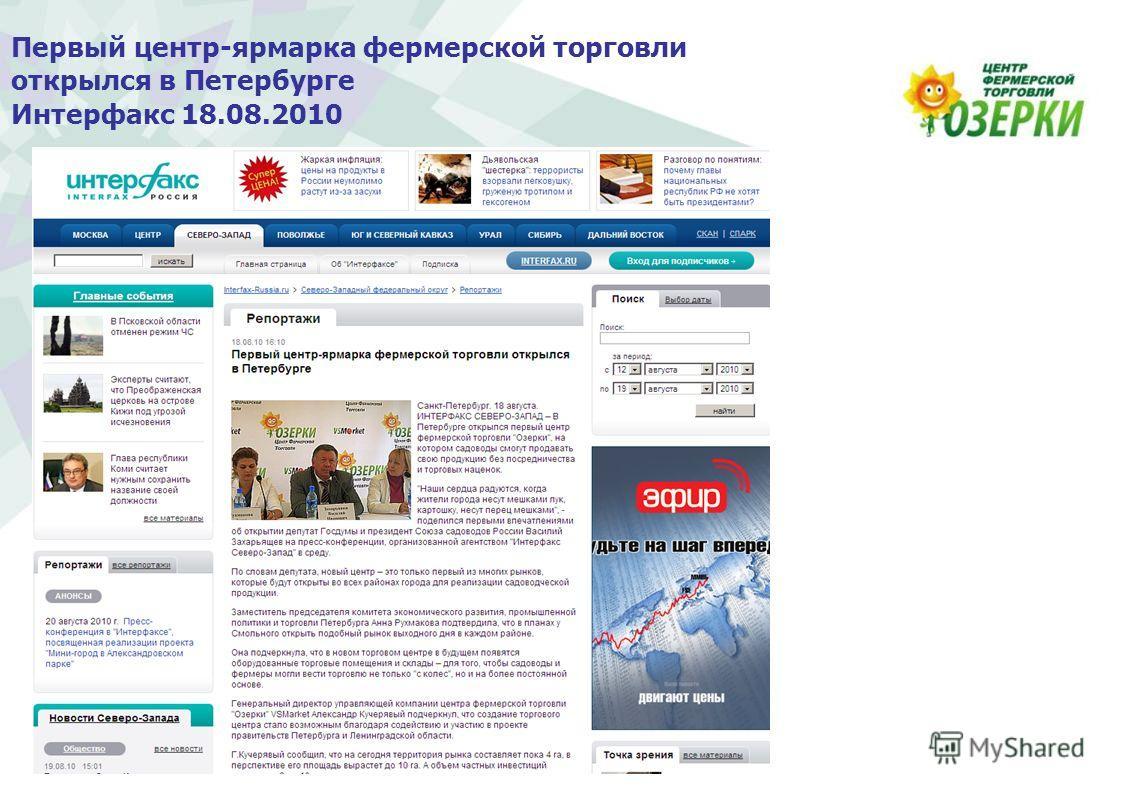 Первый центр-ярмарка фермерской торговли открылся в Петербурге Интерфакс 18.08.2010