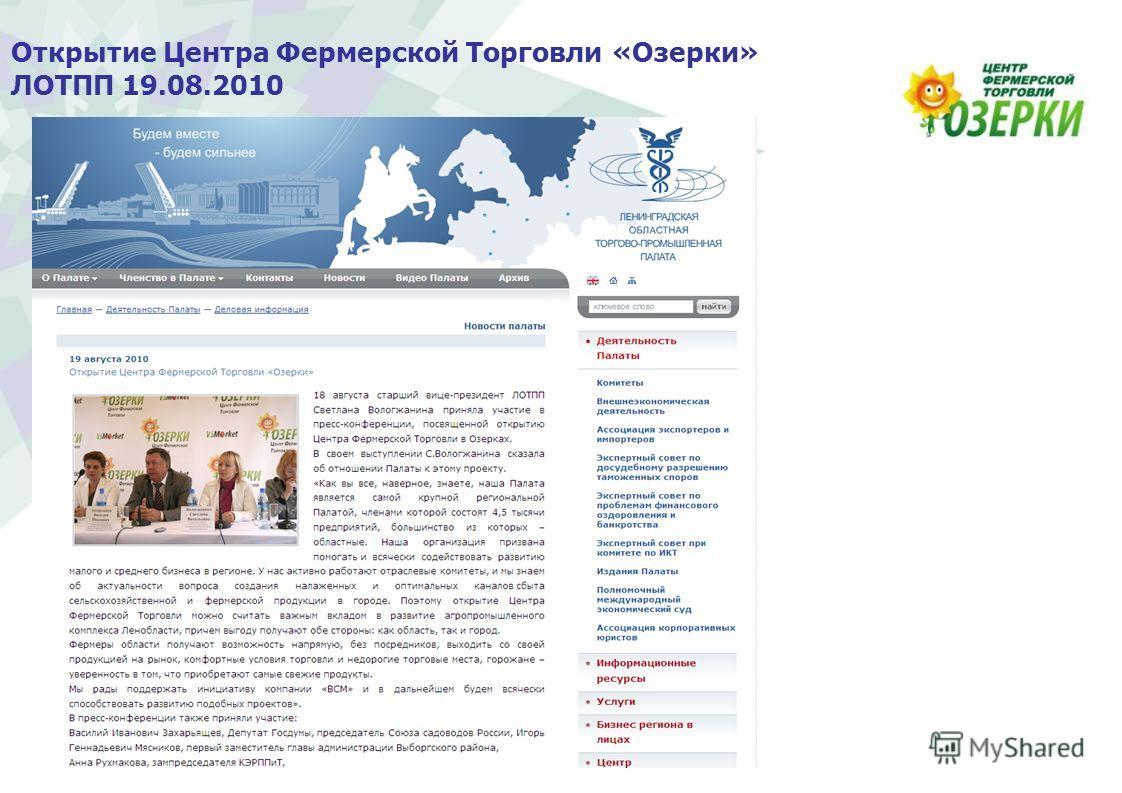 Открытие Центра Фермерской Торговли «Озерки» ЛОТПП 19.08.2010