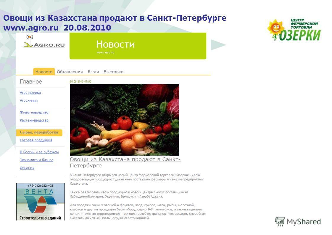 Овощи из Казахстана продают в Санкт-Петербурге www.agro.ru 20.08.2010
