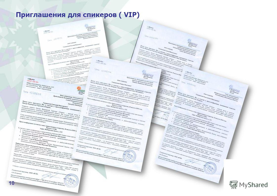 Приглашения для спикеров ( VIP) 10