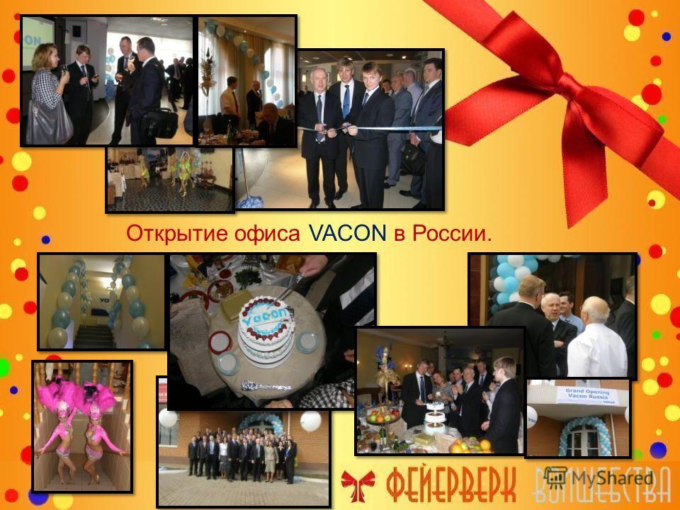 Открытие офиса VACON в России.