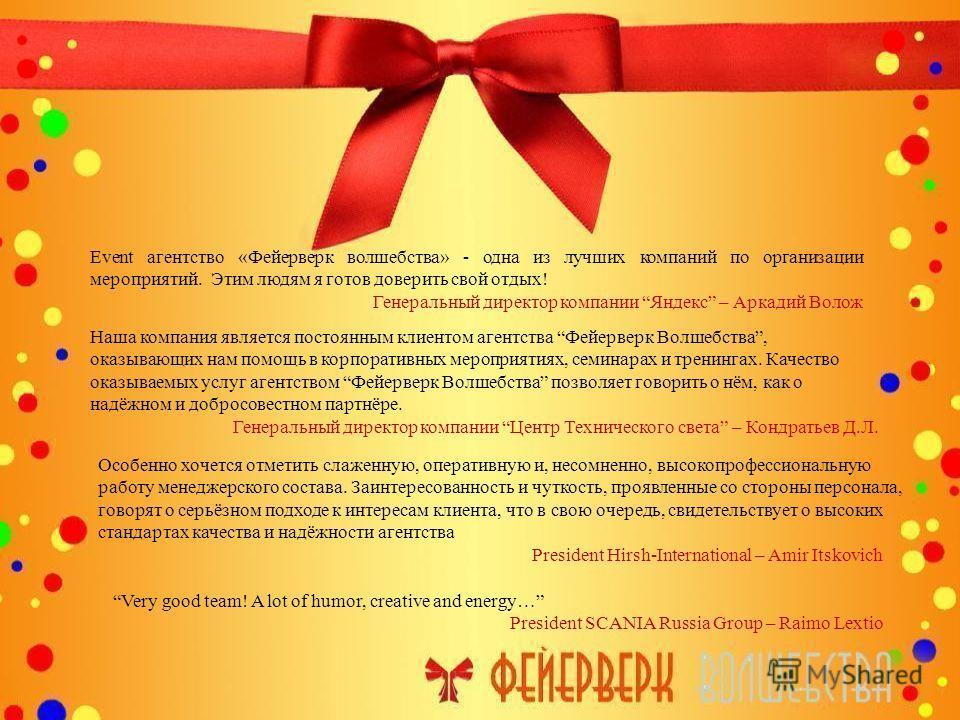 Event агентство «Фейерверк волшебства» - одна из лучших компаний по организации мероприятий. Этим людям я готов доверить свой отдых! Генеральный директор компании Яндекс – Аркадий Волож Наша компания является постоянным клиентом агентства Фейерверк В