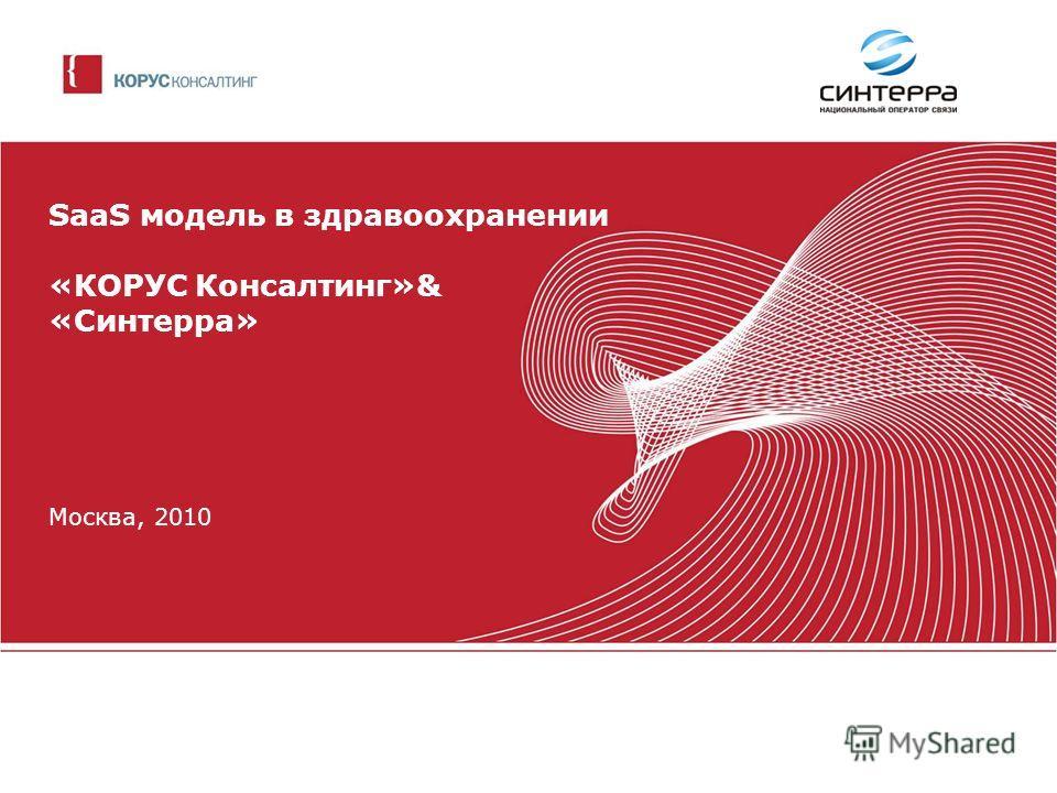 SaaS модель в здравоохранении «КОРУС Консалтинг»& «Синтерра» Москва, 2010