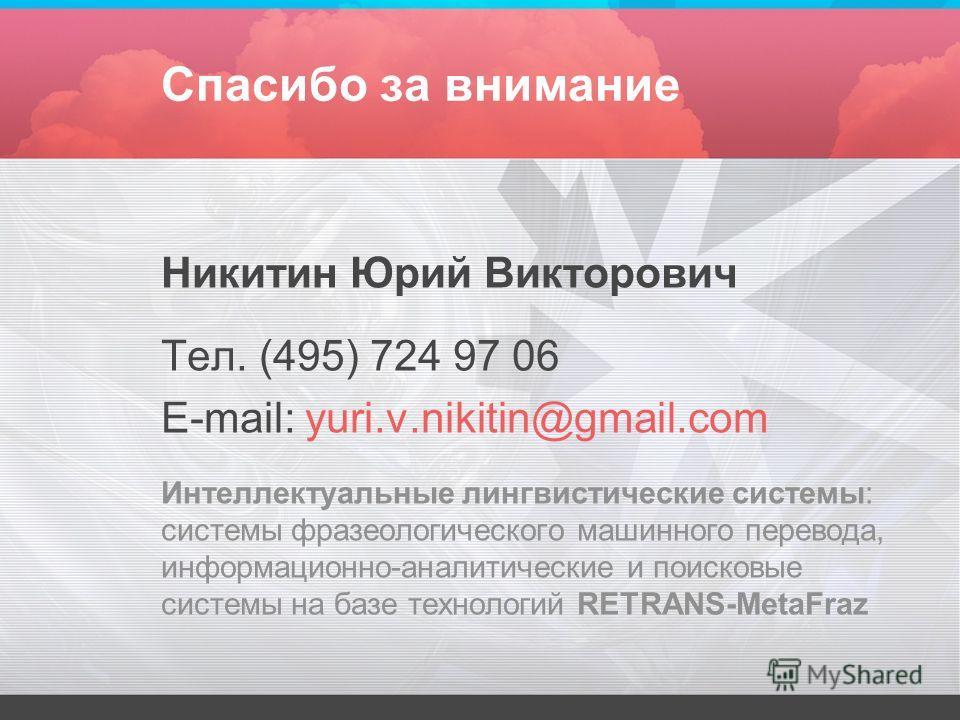 Спасибо за внимание Никитин Юрий Викторович Тел. (495) 724 97 06 E-mail: yuri.v.nikitin@gmail.com Интеллектуальные лингвистические системы: системы фразеологического машинного перевода, информационно-аналитические и поисковые системы на базе технолог