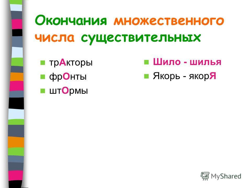 Окончания множественного числа существительных трАкторы фрОнты штОрмы Шило - шилья Якорь - якорЯ
