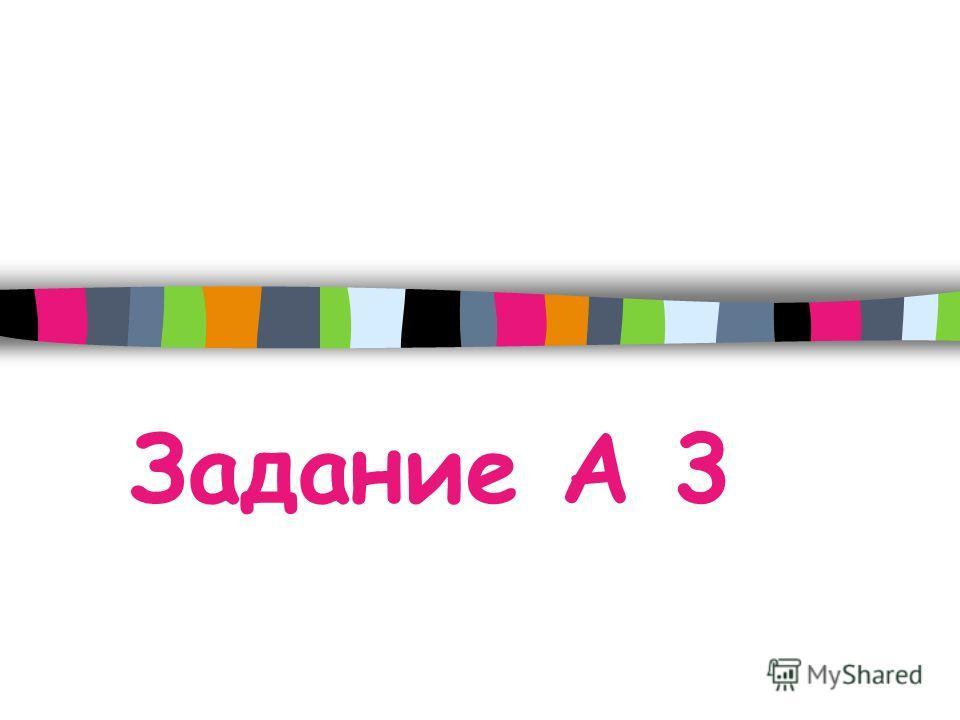 Задание А 3
