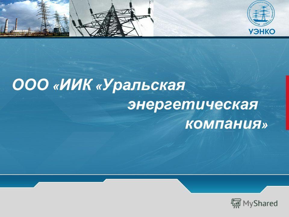 ООО « ИИК « Уральская энергетическая компания »