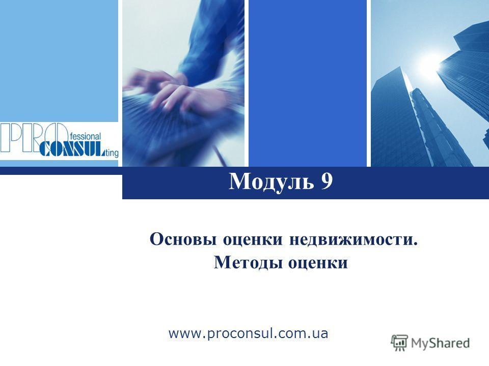 L o g o Модуль 9 Основы оценки недвижимости. Методы оценки www.proconsul.com.ua