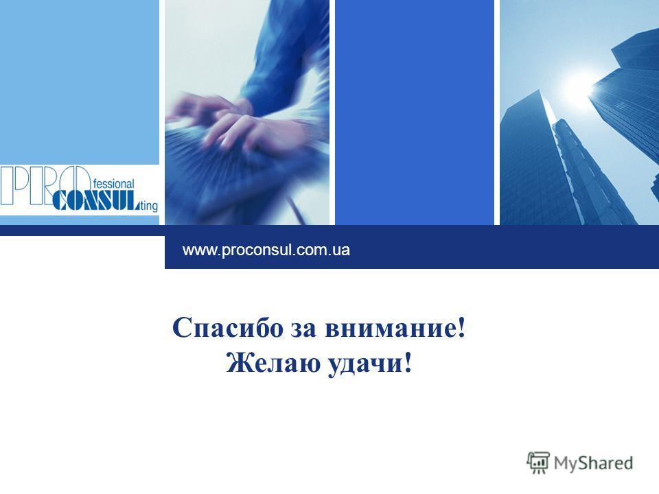L o g o Click to edit company slogan. www.proconsul.com.ua Спасибо за внимание! Желаю удачи!