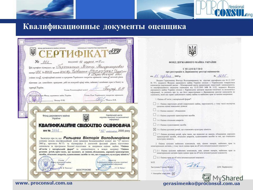 L o g o www. proconsul.com.ua gerasimenko@proconsul.com.ua Квалификационные документы оценщика