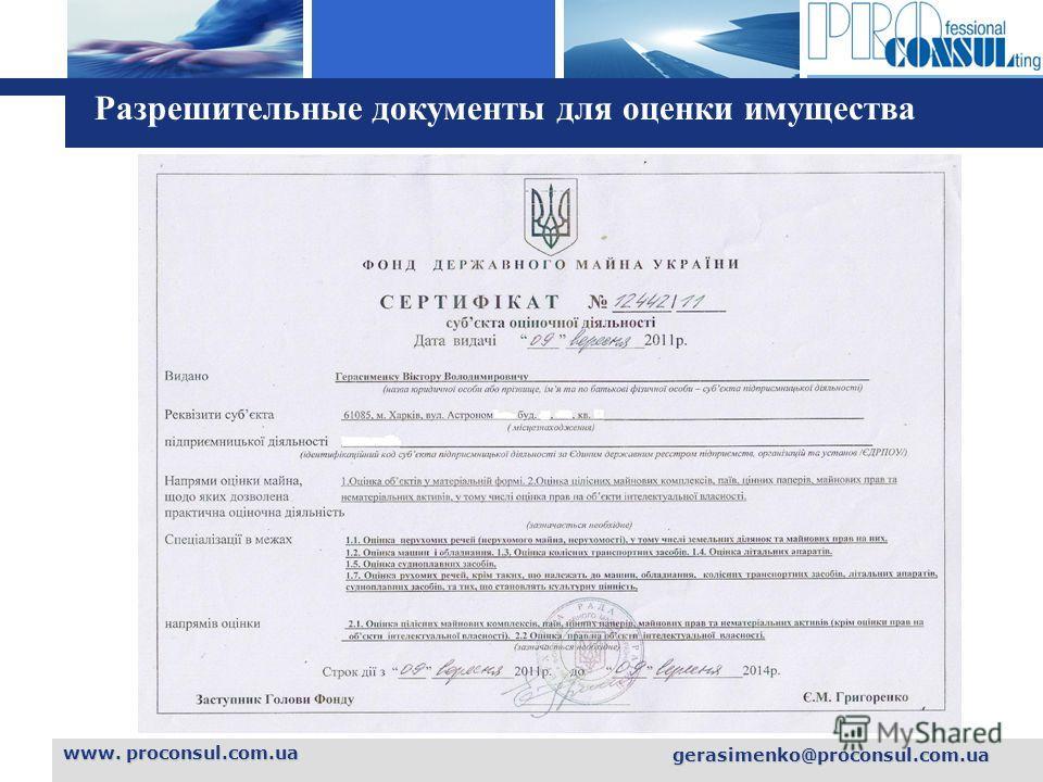 L o g o www. proconsul.com.ua gerasimenko@proconsul.com.ua Разрешительные документы для оценки имущества