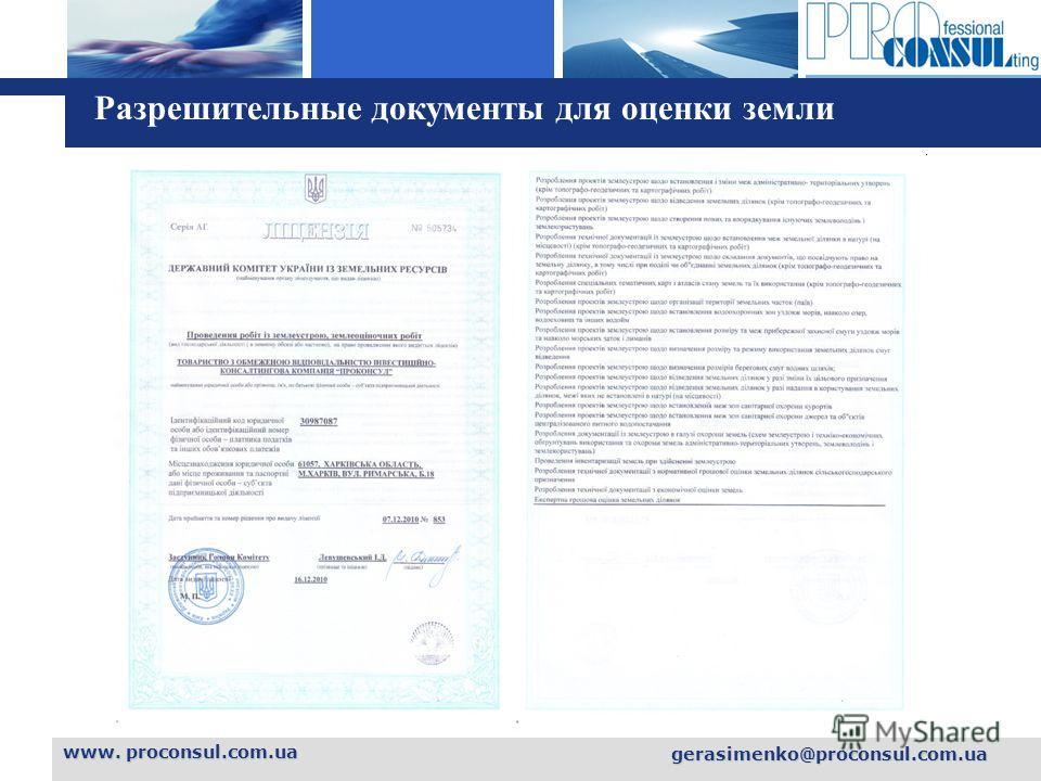 L o g o www. proconsul.com.ua gerasimenko@proconsul.com.ua Разрешительные документы для оценки земли