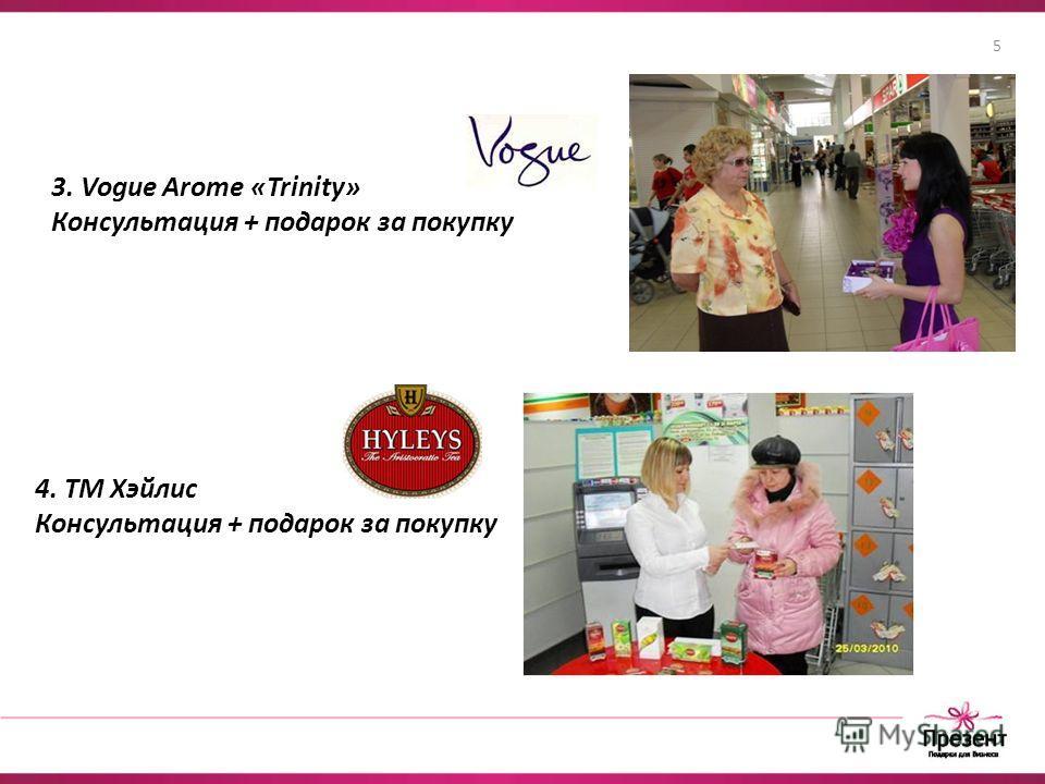 3. Vogue Arome «Trinity» Консультация + подарок за покупку 4. ТМ Хэйлис Консультация + подарок за покупку 5