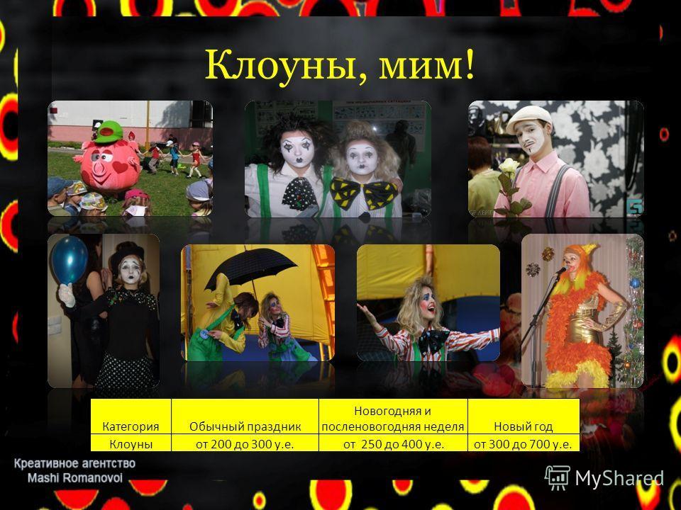 Клоуны, мим! КатегорияОбычный праздник Новогодняя и посленовогодняя неделяНовый год Клоуныот 200 до 300 у.е. от 250 до 400 у.е.от 300 до 700 у.е.